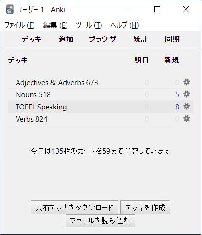 英単語暗記アプリAnkiにて英単語をGUIを使わ ...