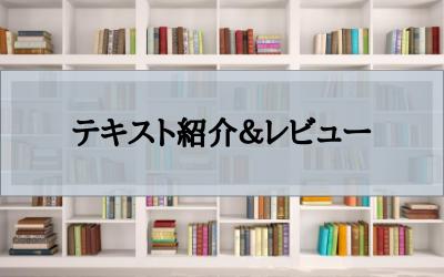 テキスト紹介