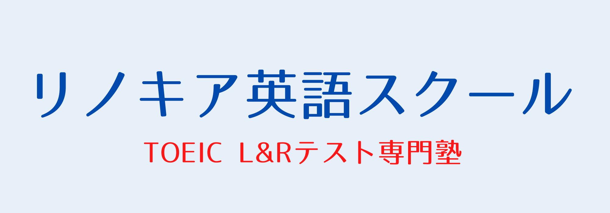 リノキア英語スクール|東京のマンツーマンTOEICスクール