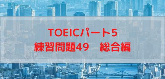 TOEIC パート5 問題